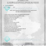 Сертификат Додаток МЧС Украины на узел управения NAV-NMX/FL-VZ-UWA