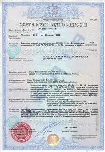 Сертификат спринклер Minimax MX5 SU 208x300 MINIMAX MX5 SU