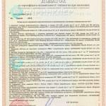 Сертификат додаток МЧС Украины на узел управления (клапан сигнальный) Tyco AV-1-300