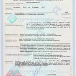 Сертификат МЧС Украины на узел управления (клапан сигнальный) Tyco AV1  300