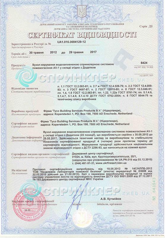Сертификат Tyco AV1 300 TYCO AV 1 300