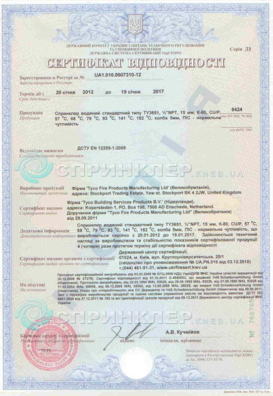 Сертификат Tyco TY3651 logo800 TYCO TY3651 TY B