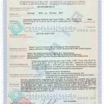 Сертификат МЧС Украины Tyco TY3251