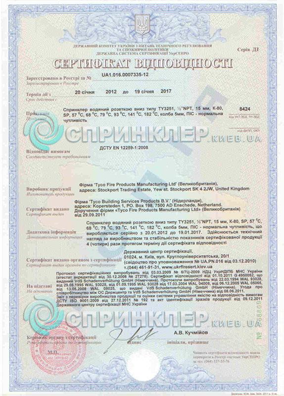 Сертификат спринклер TY3251 TYCO TY3251 TY B