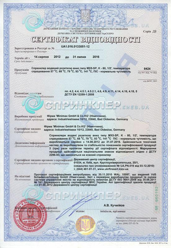 Сертифікат відповідності Minimax MX5 SP MINIMAX MX5 SP