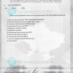 Сертификат додаток Minimax TAV TMX