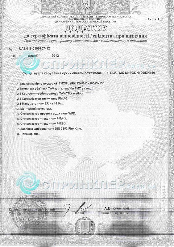 Сертифікат додаток Minimax TAV TMX MINIMAX TAV TMX VZ UWA