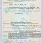 Сертификат МЧС Украины Tyco TY3131
