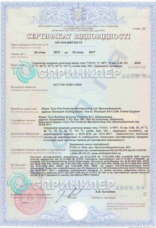 сертификат Tyco TY3131 TYCO TY3131 TY FRB