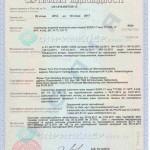 Сертификат МЧС Украины Tyco TY7226 ESFR17