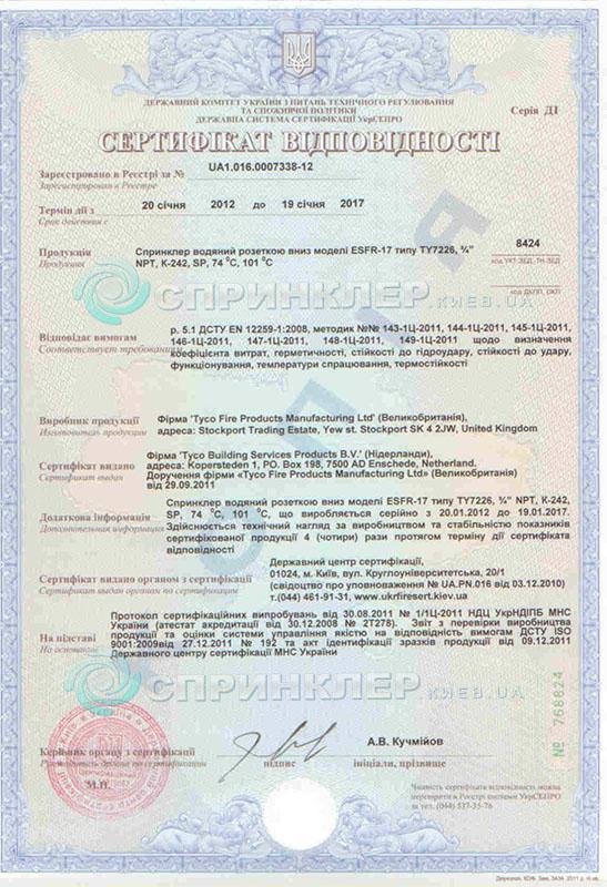 Cертификат Tyco TY7226 ESFR 17 logo800 TYCO ESFR 17 TY7226