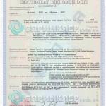 Сертификат МЧС Украины Tyco ESFR25 TY9226