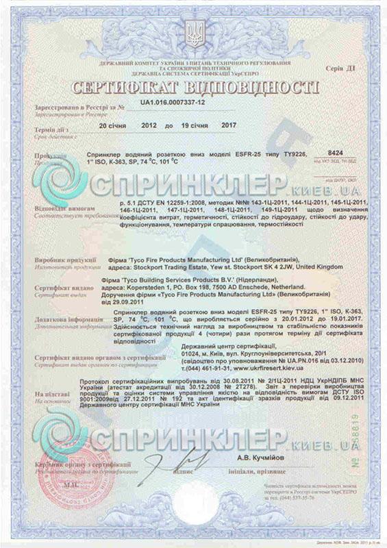 Cертификат Tyco TY7926 ESFR 25 logo TYCO ESFR 25 TY9226