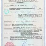 Сертификат МЧС Украины на узел дренчерный Tyco DV-5