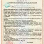 Сертификат додаток МЧС Украины на узел дренчерный Tyco DV-5